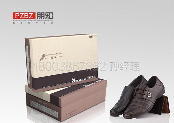 男鞋盒包装