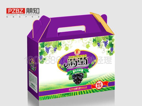 葡萄包装箱02